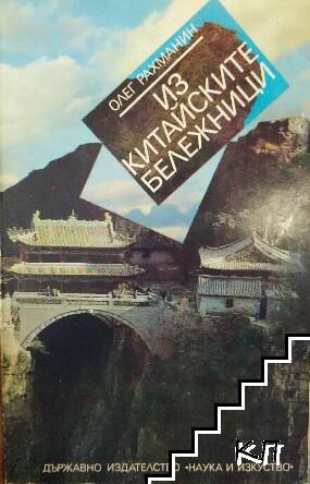Из китайските бележници