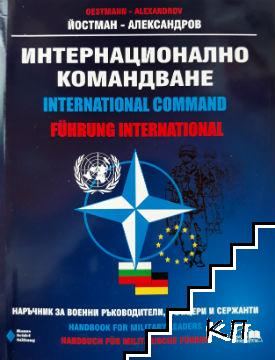Интернационално командване / International command / Fuhrung international