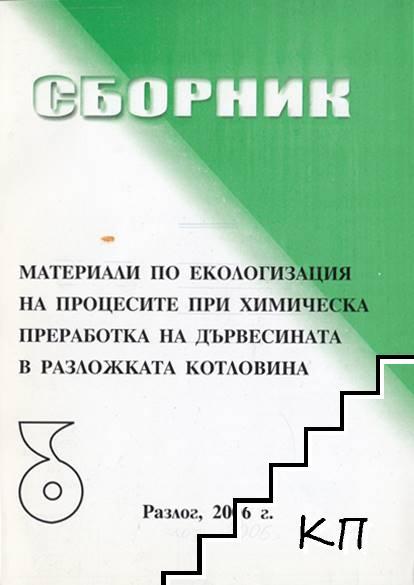 Сборник материали по екологизация на процесите при химическа преработка на дървесината в Разложката котловина
