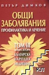 Българска народна медицина. Том 3. Книга 2: Общи заболявания. Профилактика и лечение