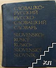 Карманный словацко-русский, русско-словацкий словарь