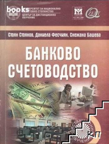 Банково счетоводство