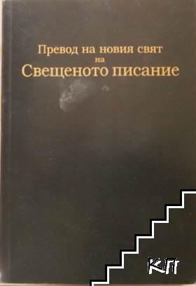 Превод на новия свят на Свещеното писание