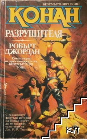 Безсмъртният воин Конан. Книга 1: Разрушителя