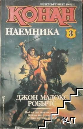 Безсмъртният воин Конан. Книга 3: Наемника