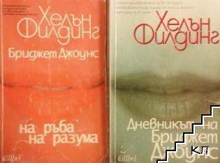Дневникът на Бриджет Джоунс / Бриджет Джоунс. Книга 2: На ръба на разума