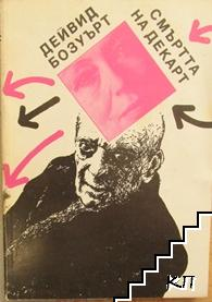 Смъртта на Декарт