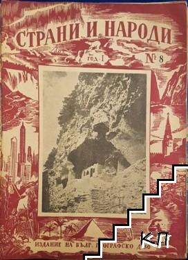 Страни и народи. Кн. 1-6, 8 / 1948