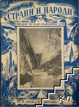 Страни и народи. Кн. 4-6 / 1949
