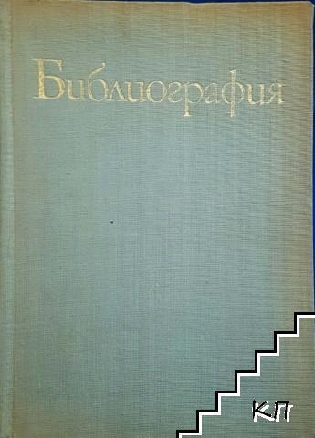 Библиография: Библиографски указател на научните трудове на сътрудниците от института 1942-1970