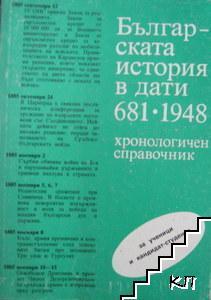 Българската история в дати 681-1948