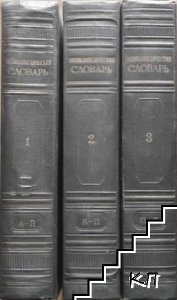 Энциклопедический словарь. Том 1-3