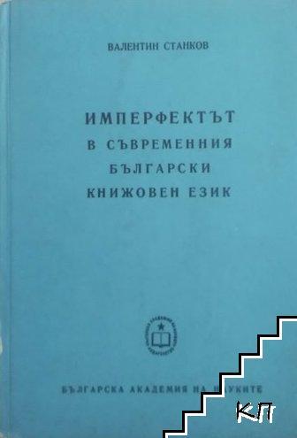 Имперфектът в съвремения български книжовен език