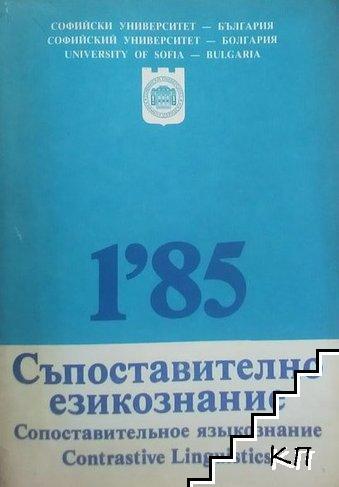 Съпоставително езикознание. Бр. 1 / 1985