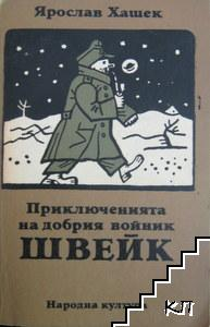 Приключенията на добрия войник Швейк. Швейк през Световната война
