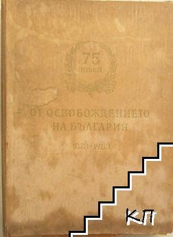 75 години от Освобождението на България 1878-1953