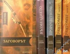 Кланът Отори. Книга 1-4