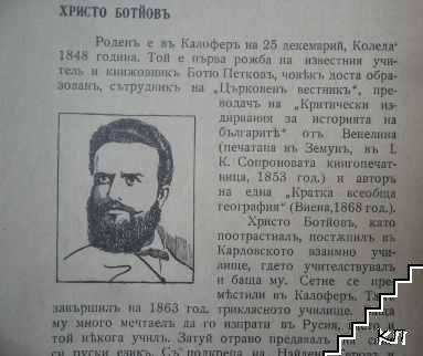 Творци на българската литература (Допълнителна снимка 1)