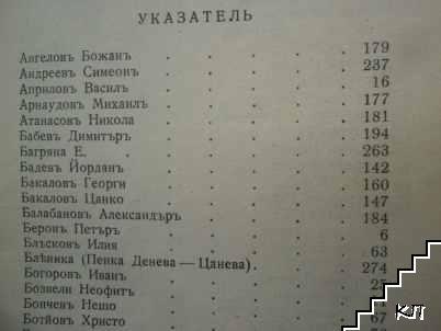 Творци на българската литература (Допълнителна снимка 2)