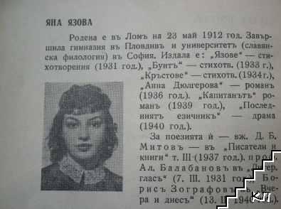 Творци на българската литература (Допълнителна снимка 3)