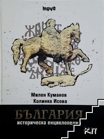 Историческа енциклопедия България
