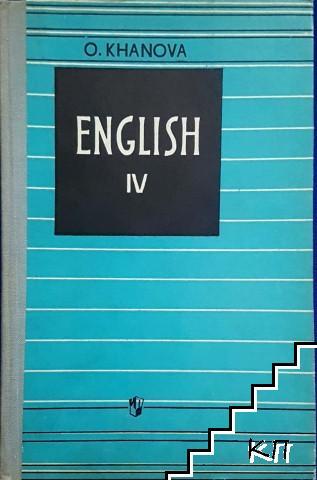 English. Учебник английского языка для 5. класса школ с преподаванием ряда предметов на английском языке