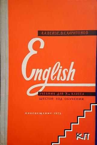 English. Учебник для 7. класса