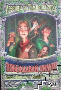 Легенди за Тъмната гора. Книга 1: Побеждавай, Уилум!