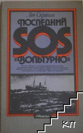 """Последний SOS """"Вольтурно"""""""