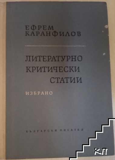 Литературно-критически статии