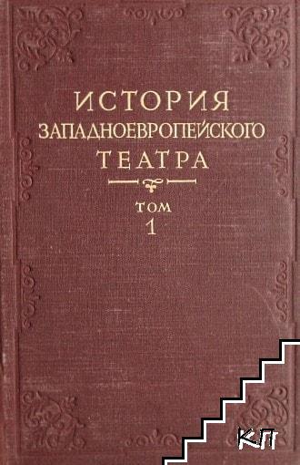 История западноевропейского театра. Том 1-4