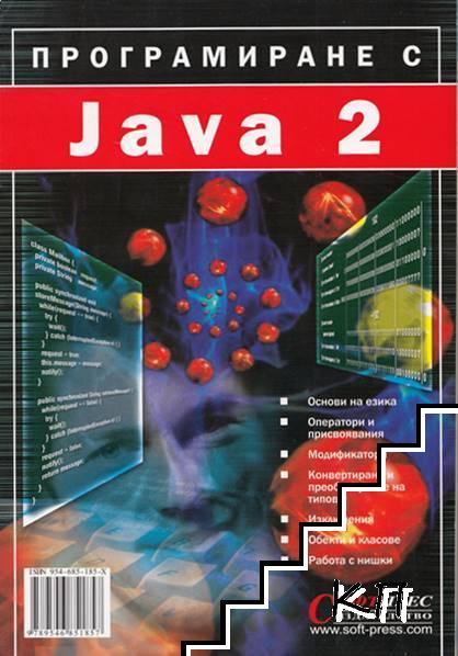 Програмиране с Java 2