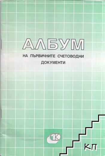 Албум на първичните счетоводни документи
