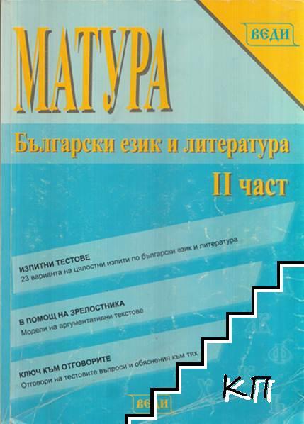 Матура. Част 2: Български език и литература