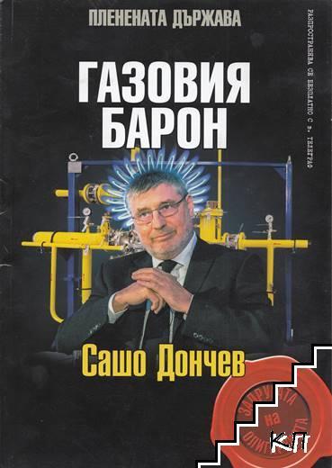 Газовия барон. Сашо Дончев