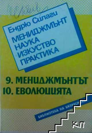 Мениджмънт - наука, изкуство, практика. Книга 9-10: Мениджмънтът. Еволюцията