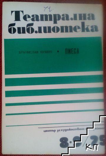 Театрална библиотека. Бр. 8-9 / 1975