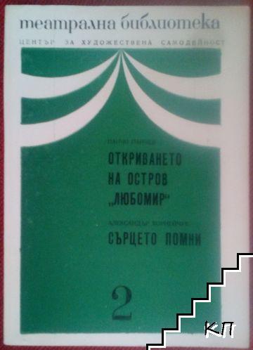 Театрална библиотека. Бр. 2 / 1973