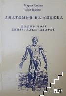 Анатомия на човека. Част 1-2