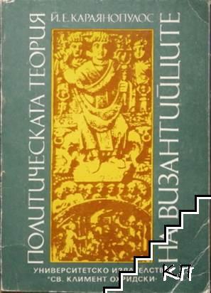 Политическата теория на византийците