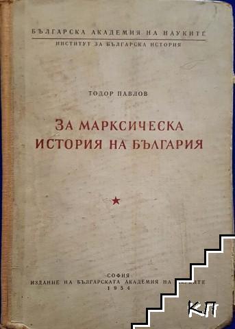 За марксическа история на България