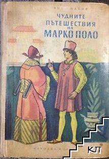 Чудните пътешествия на Марко Поло. Том 2