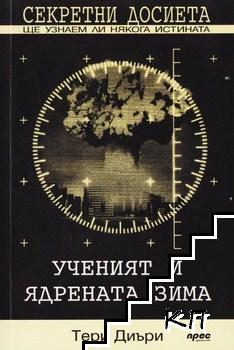 Секретни досиета: Ученият и ядрената зима