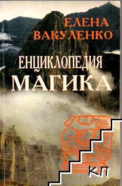 Енциклопедия Магика. Том 1