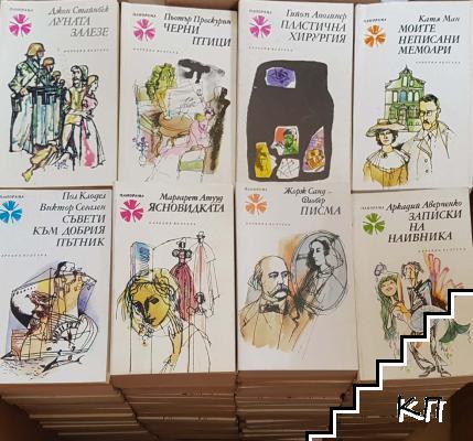 """Библиотека """"Панорама"""". Комплект от 181 книги"""
