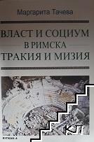 Власт и социум в Римска Мизия и Тракия