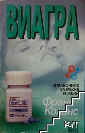 Виагра