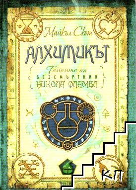 Тайните на безсмъртния Никола Фламел. Книга 1: Алхимикът