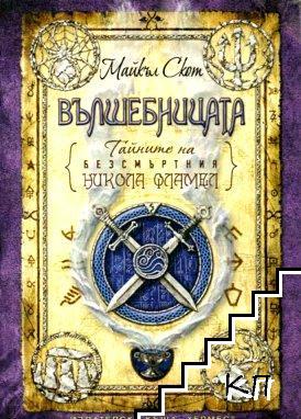 Тайните на безсмъртния Никола Фламел. Книга 3: Вълшебницата