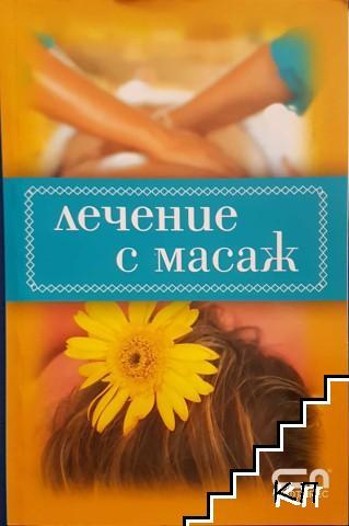 Лечение с масаж